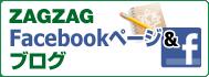 ZAGZAG facebook ページ & ブログ