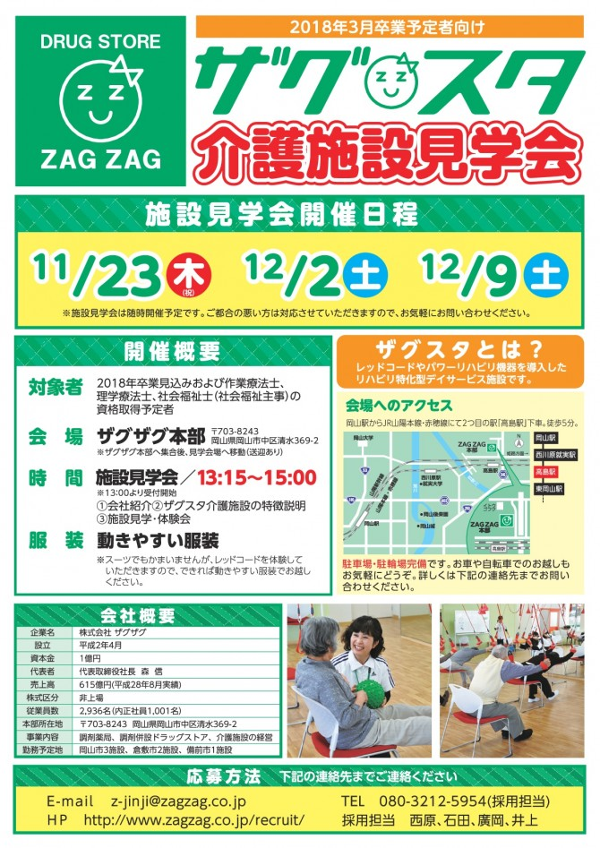 ★ザグスタ介護施設見学会(A4印刷用)-001