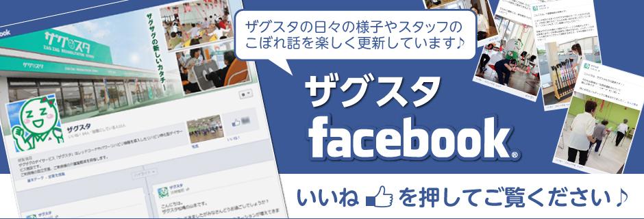 ザグスタサイネージ(FaceBook)_修正
