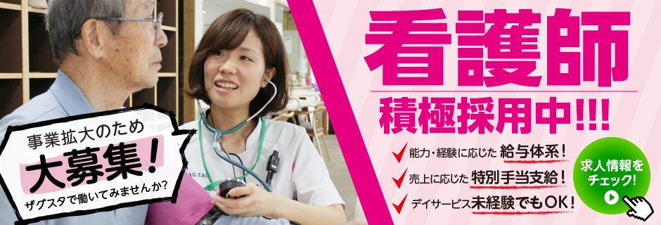 ザグスタ求人バナー(看護師) (3)