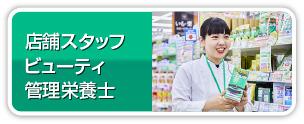 店舗スタッフ・管理栄養士・ビューティ